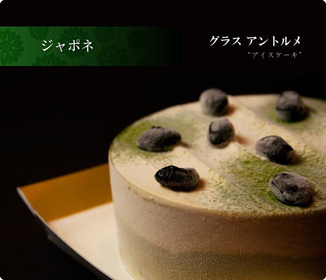 ジャポネアイスケーキ
