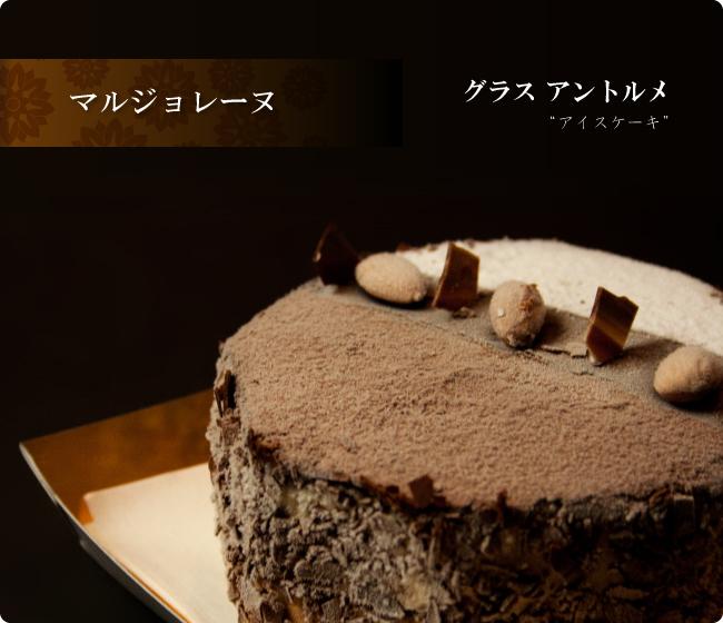 マルジョレーヌアイスケーキ